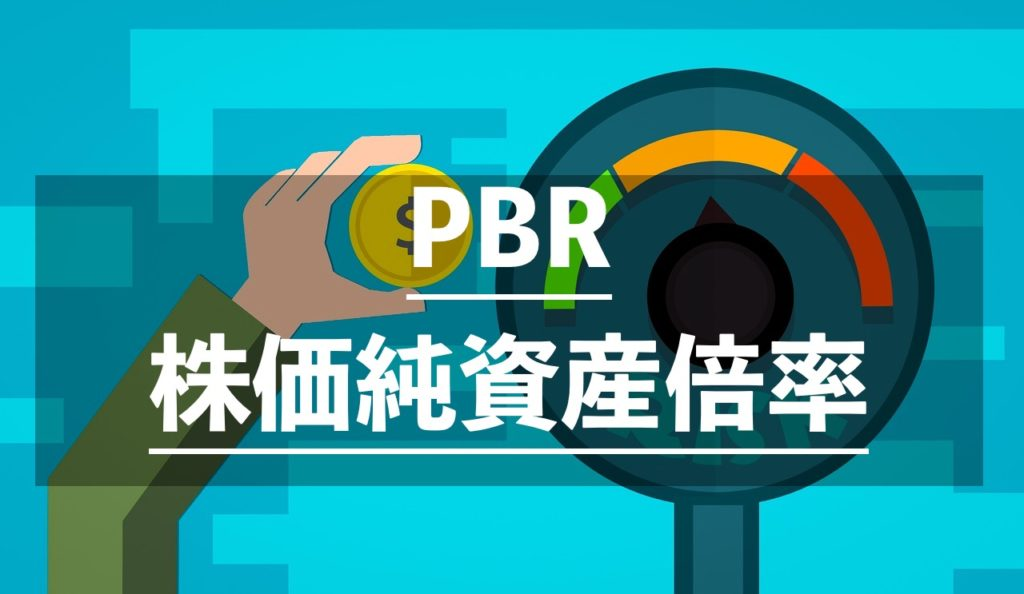 PBR (株価純資産倍率)について | ライフスタイル研究所